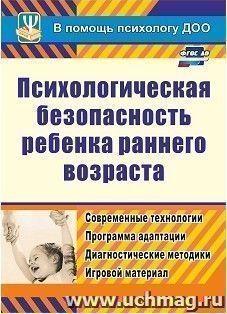 Психологическая безопасность ребенка раннего возраста: современные технологии. Программа адаптации. Диагностические методики. Игровой материал