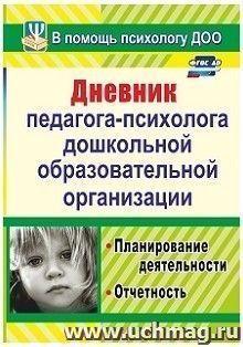 Дневник педагога-психолога дошкольной образовательной организации: планирование деятельности, отчетность