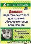 Дневник педагога-психолога дошкольного образовательного учреждения. Планирование деятельности, отчетность