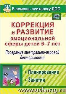 Коррекция и развитие эмоциональной сферы детей 6-7 лет: программа театрально-игровой деятельности, планирование, занятия