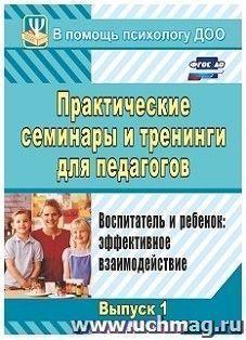 Практические семинары и тренинги для педагогов.. Воспитатель и ребенок: эффективное взаимодействие