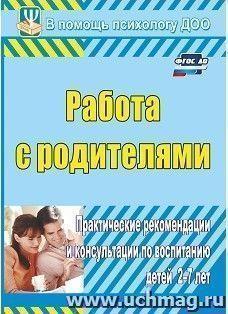 Работа с родителями: практические рекомендации и консультации по воспитанию детей 2-7 лет
