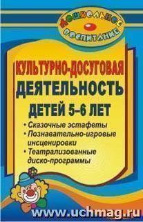 Культурно-досуговая деятельность детей 5-6 лет (театрализованные диско-программы, сказочные эстафеты, познавательно-игровые инсценировки)