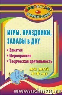 Народные игры, праздники и забавы для детей 4-6 лет