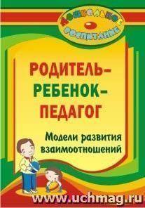 """""""Родитель - ребенок - педагог"""": модели развития взаимоотношений"""