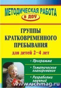Группы кратковременного пребывания для детей 2-4 лет: программа, тематическое планирование, разработки занятий