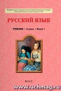 Русский язык. 5 класс. Учебник в 2-х частях