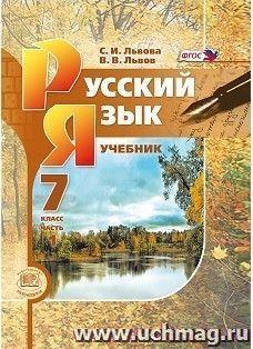 Русский язык. 7 класс. Учебник в 3-х частях