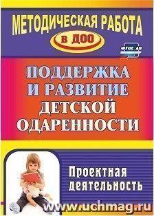 Поддержка и развитие детской одаренности: проектная деятельность