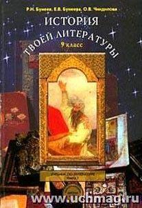 Литература. История твоей литературы. Литературное путешествие по реке времени.  9 класс. Учебник в 2-х частях