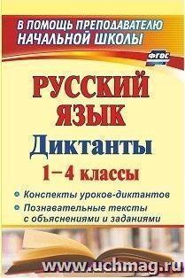 Русский язык. 1-4 классы: конспекты уроков-диктантов. Познавательные тексты с объяснениями и заданиями