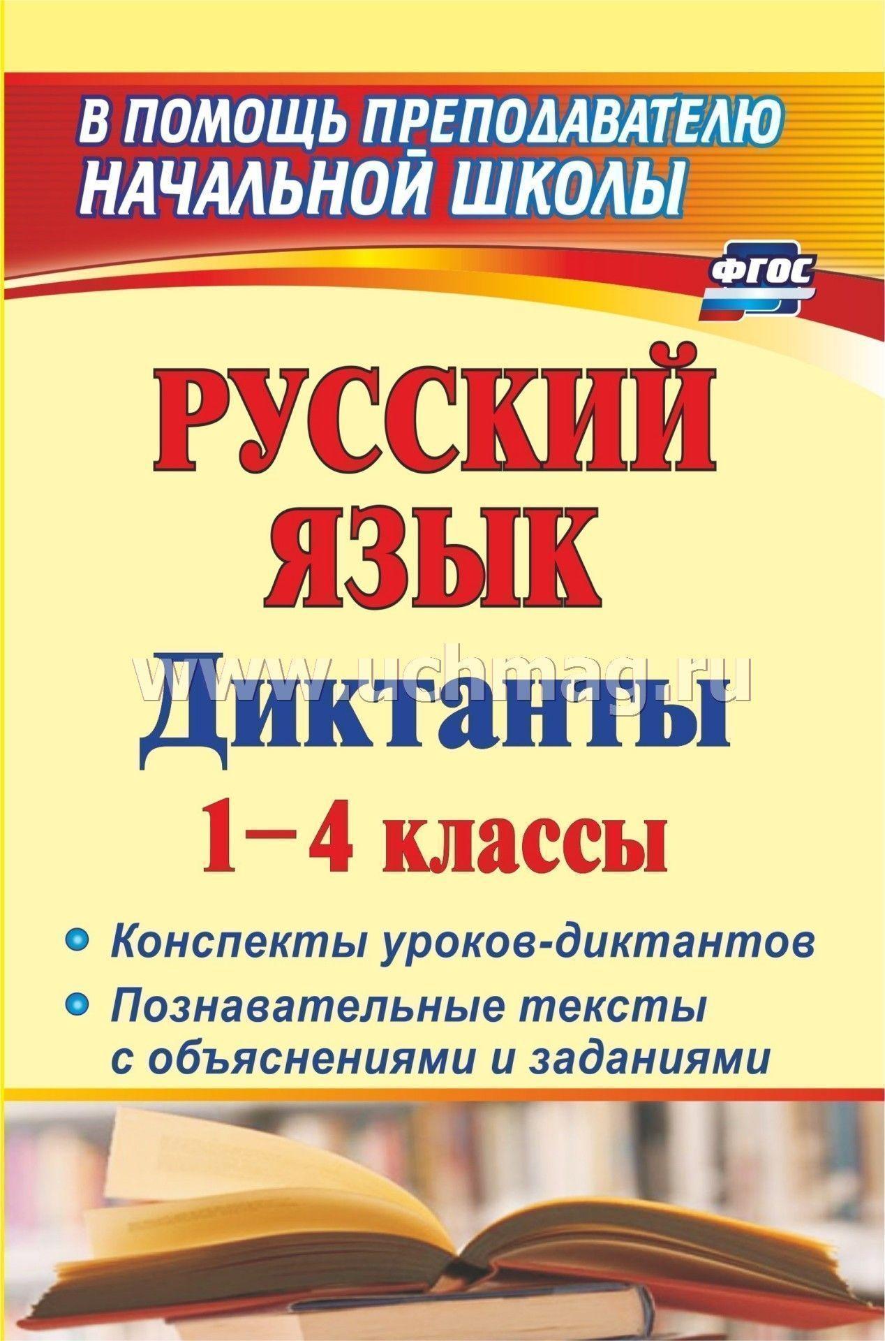 Конспект диктант по русскому языку 4 класс
