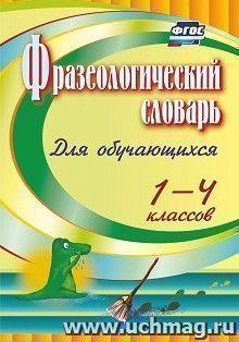 Фразеологический словарь: пособие для учащихся 1-4 классов