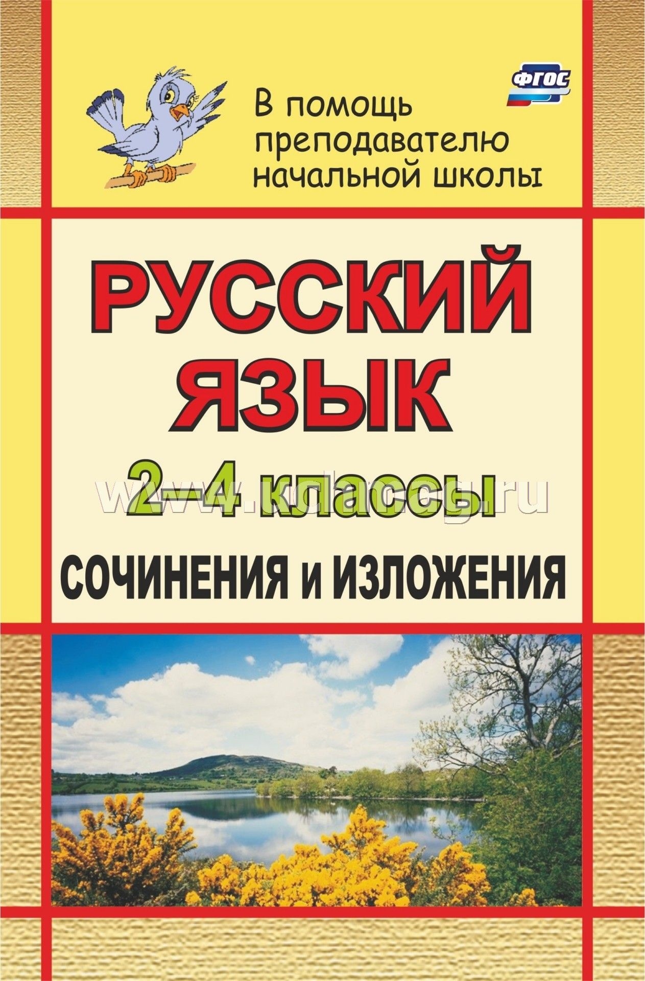 Русский язык классы сочинения и изложения купить по цене  2 4 классы сочинения и изложения