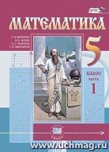Купить Математика. 5 класс. Учебник в 2-х частях
