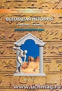 Всеобщая история. История Древнего мира. 5 класс. Учебник
