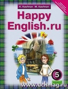Английский язык. Happy English.ru. 5 класс. Учебник — интернет-магазин УчМаг