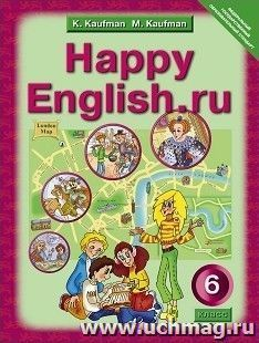 Английский язык. Happy English.ru. 6 класс. Учебник — интернет-магазин УчМаг