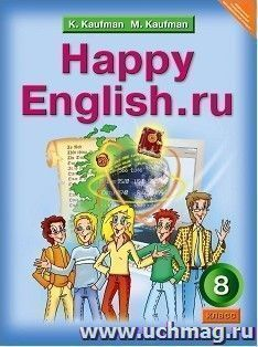 Английский язык. Happy English.ru. 8 класс. Учебник — интернет-магазин УчМаг