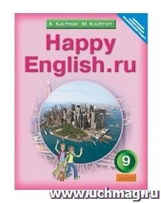 Английский язык. Happy English.ru. 9 класс. Учебник — интернет-магазин УчМаг