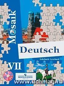 Мозаика 7 класс учебник немецкий язык.