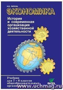 Экономика. История и современная организация хозяйственной деятельности. 7-8 классы. Учебник