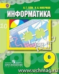 Информатика и информационные технологии. 9 класс. Учебник