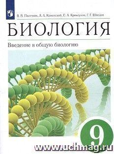 Биология. Введение в общую биологию и экологию. 9 класс. Учебник