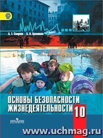 Основы безопасности жизнедеятельности. 10 класс. Учебник. Базовый и профильный уровни