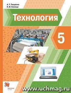 Иллюстрация 11 из 23 для технология. 5 класс. Индустриальные.