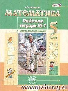 Купить Математика. 5 класс. Рабочая тетрадь в 2-х частях