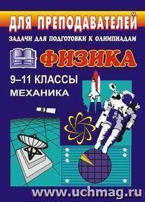 Задачи для подготовки к олимпиадам по физике. 9-11 кл. Механика