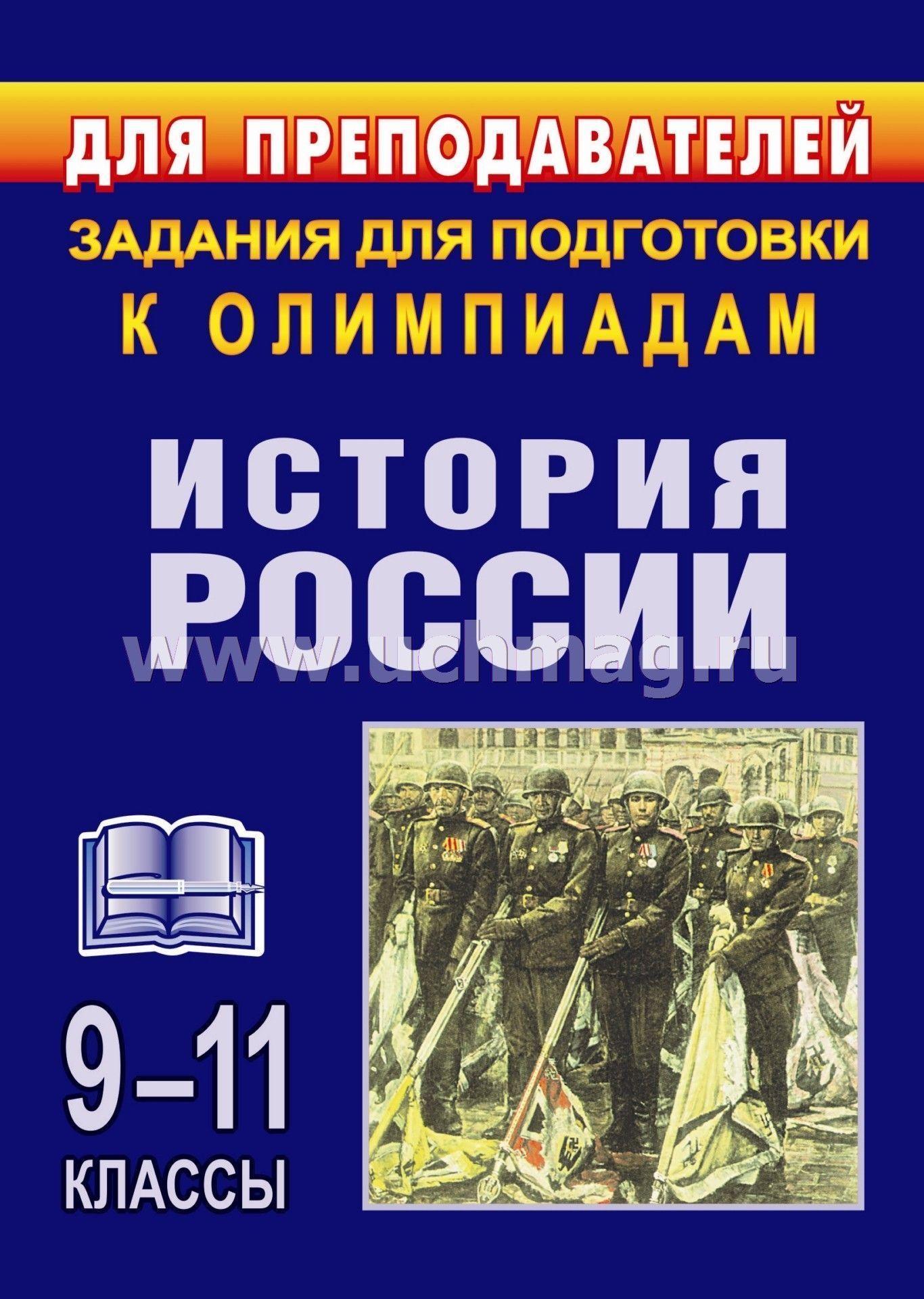 Олимпиадные задания по истории россии 10-11 класс