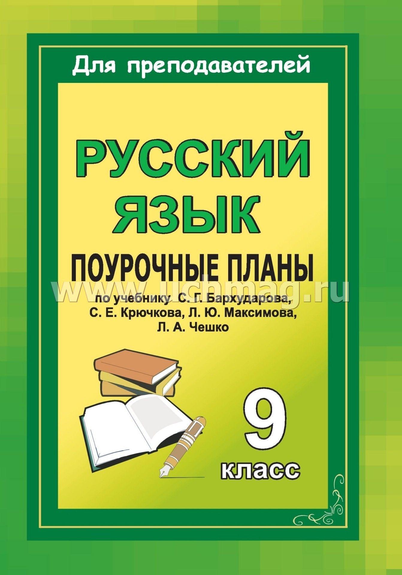 Поурочные планы по русскому языку 5 класс лексика