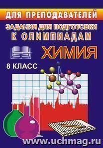 Олимпиадные задания по химии. 8 кл.