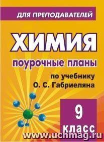 Химия. 9 класс: поурочные планы по учебнику О. С. Габриеляна