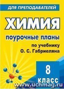 Химия. 8 класс: поурочные планы по учебнику О. С. Габриеляна