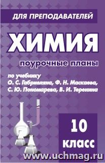 Химия. 10 класс. Поурочные планы по учебнику О. С. Габриеляна