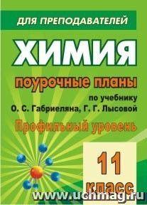 Химия. 11 класс: поурочные планы по учебнику О. С. Габриеляна, Г. Г. Лысовой (профильный уровень)
