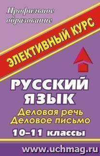 Русский язык. Деловая речь, деловое письмо. 10-11 классы: элективный курс