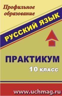 Русский язык. 10 класс: практикум
