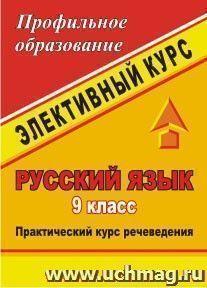 Русский язык. 9 класс: элективный курс. Практический курс речеведения
