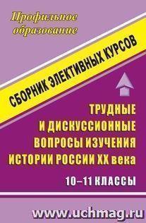 Трудные и дискуссионные вопросы изучения истории России ХХ века. 10-11 кл. Элективный курс