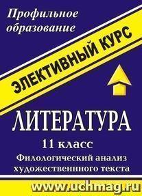 Литература. 11 кл. Филологический анализ художественного текста. Элективный курс