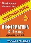 "Информатика. 10-11 классы: элективный курс ""Редактор Flash MX"""