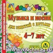 Музыка и песни для занятий с детьми 4-7 лет. Компакт-диск для компьютера