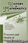 ТHistory & Mathematics: Processes and Models of Global Dynamics (