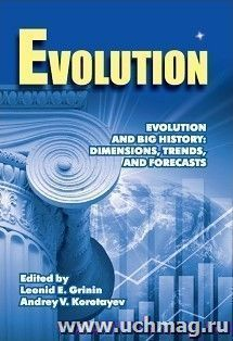 Evolution and Big History: Dimensions, Trends, and Forecasts — интернет-магазин УчМаг