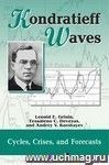 Kondratieff Waves. Cycles, Crises, and Forecasts. Yearbook