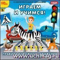 Компакт-диск. Правила дорожного движения для малышей